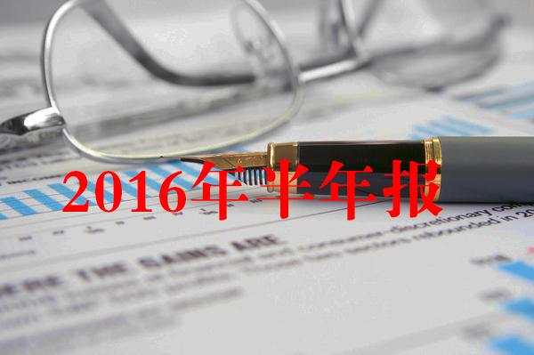 麗江文旅2016年半年年報